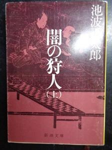 4512:闇の狩人(上)/池波正太郎