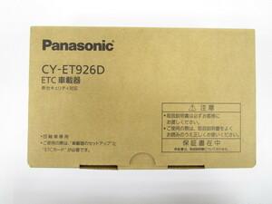 [即日発送]★未使用★ Panasonic パナソニック ETC車載器 CY-ET926D 新セキュリティ対応 アンテナ分離型 四輪車専用 351