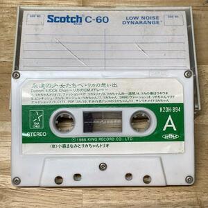 歌: 小森まなみ / リカちゃん リカの想い出 - 永遠の少女たちへ 1986 中古カセットテープ  和モノ 80年代 80s StarChild スターチャイルド