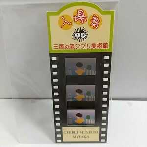 三鷹の森ジブリ美術館 フィルム入場券 チケット ☆ スタジオジブリ 崖の上のポニョ