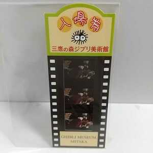 三鷹の森ジブリ美術館 フィルム入場券 チケット ☆ スタジオジブリ ハウルの動く城 宮崎駿