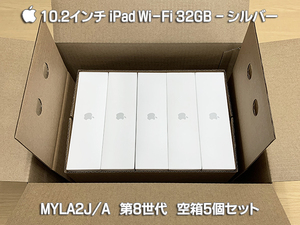 ■Apple■iPad 10.2インチ 第8世代 Wi-Fi 32GB シルバー■MYLA2J/A■空箱5個セット■2020年秋モデル■アップルシール・保護フィルム付き■