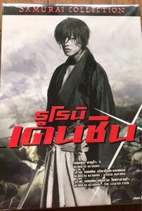 劇場版るろうに剣心 佐藤健主演 3部作DVDセット(海外版)日本語/新品・未開封