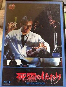 死霊のしたたり DVD & Blu-ray (2枚組)