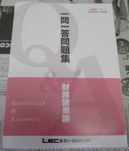 LEC 財務諸表論 一問一答問題集 <令和2年版> ☆新品・未使用☆ R2 Ⅱ LEC東京リーガルマインド 公認会計士試験 会計学