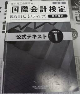 国際会計検定 BATIC 公式テキスト SUBJECT1 ☆カバー無し☆ 英文簿記 東京商工会議所 2011年出版
