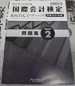 国際会計検定 BATIC 問題集 公式 SUBJECT2 ☆カバー無し☆ 国際会計理論 東京商工会議所 2011年度版