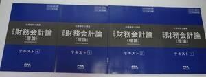 東京CPA 財務会計論(理論)テキスト1~4 2020年/2021年合格目標 会計学 財務諸表論 公認会計士試験用