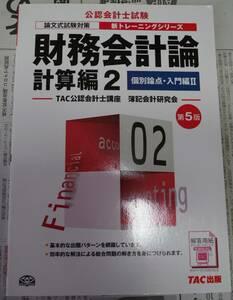 TAC出版 「新トレーニングシリーズ 財務会計論 計算編2 第5版」 個別論点・入門編Ⅱ 公認会計士試験用 論文式試験対策 簿記