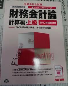 TAC出版 新トレーニングシリーズ 財務会計論 計算編・上級<2012年試験対策> 公認会計士試験用 論文式試験対策 簿記