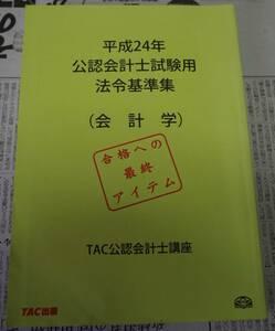 平成24年 公認会計士試験用 参考法令基準集 「会計学」 財務会計学 簿記 財務諸表論 TAC出版 TAC公認会計士講座