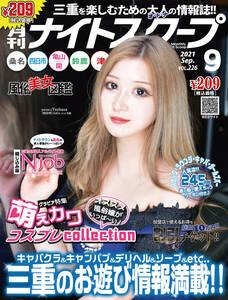 月刊ナイトスクープ 21年9月号 Vol.226