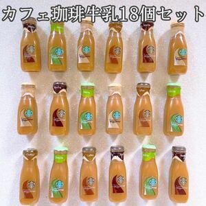 デコパーツ カフェ珈琲牛乳 18個セット まとめ売り 数量限定 ドリンクパーツ