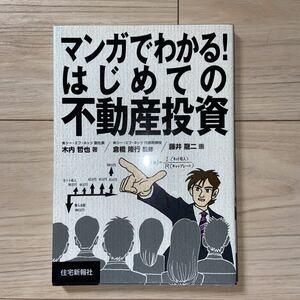 マンガでわかる! はじめての不動産投資/木内哲也/倉橋隆行/藤井龍二