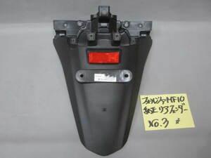 フォルツァMF10 純正リアフェンダー №3