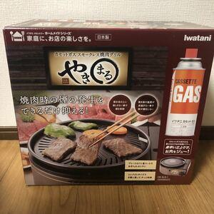 イワタニ 焼肉グリル やきまる 新品未開封 Iwatani CB-SLG-1