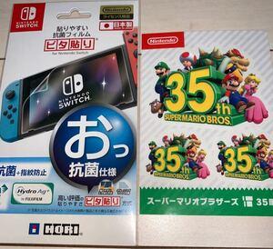 """【任天堂ライセンス商品】貼りやすい抗菌フィルム""""ピタ貼り"""" for Nintendo Switch + オマケ(非売品)"""
