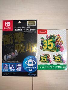 Nintendo Switch専用液晶保護フィルム 多機能 + おまけ