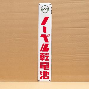 ホーロー看板 ノーベル乾電池 柱看板 昭和レトロ レトロ雑貨 映画小道具 琺瑯看板 当時物 ノーベル 短冊形琺瑯看板 問屋保管品 未使用