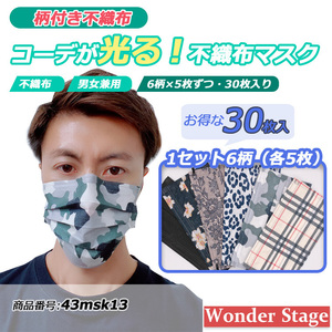 DM便無料 不織布マスク 30枚 普通サイズ 個包装 3層構造 6柄 43msk13