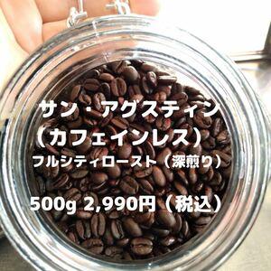 【カフェインレス】サン・アグスティン コロンビア -Premium Grade- 500g