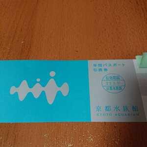 送料無料 条件付当日発送 京都水族館 年間パスポート引換券 1枚 引換有効期限 22/03/31
