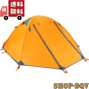 1人用~ 2人用 キャンプ テント ツーリング ソロ アウトドア レジャー 防災 避難 軽量 コンパクト