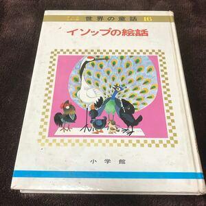 世界の童話 イソップの絵話 小学館 オールカラー版