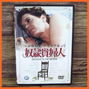 *奴隷貴婦人 日本正規版DVD シルビア・クリステル ヨー・ヘイリ スコット・ミッチェル イン・ユプ・チュン監督*z27487