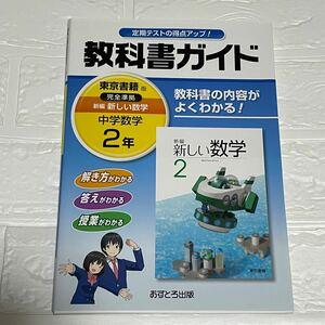 中学教科書ガイド 東京書籍版 新編 新しい数学 中学数学2年 あすとろ出版