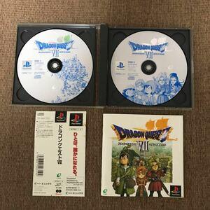 PS ソフト ドラクエ7 ドラゴンクエスト7 プレステ プレイステーション ドラクエ ドラゴンクエスト