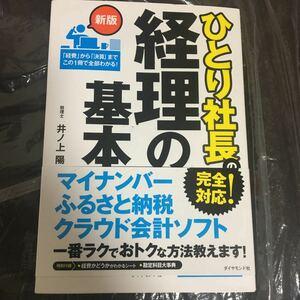 ひとり社長の経理の基本/井ノ上陽一