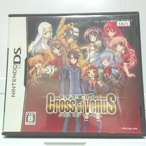 【DS】 電撃学園RPG Cross of Venus (通常版)