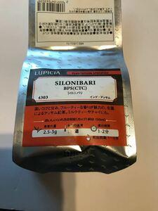 ルピシア シロニバリ アッサム紅茶