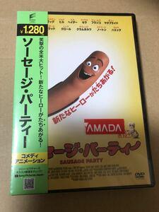 ソーセージ・パーティー [DVD]