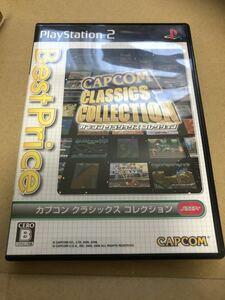 カプコン クラシックス コレクションPS2