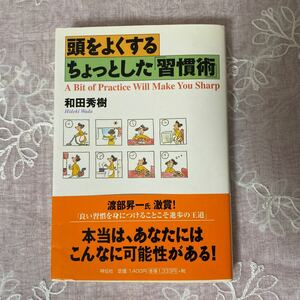 頭をよくするちょっとした 「習慣術」 和田 秀樹