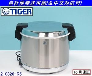 タイガー 電子ジャー 保温専用 3升炊き 5.4L W435×D358×H315 JHA-540A 2016年式 単相100V 業務用 保温ジャー 厨房/商品番号:210826-R2