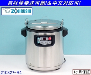 象印 ZOJIRUSHI マイコンスープジャー 8.0L W365×D315×H375 TH-CU080 2017年式 単相100V 業務用 保温ジャー 厨房/商品番号:210827-R4