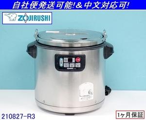 象印 ZOJIRUSHI マイコンスープジャー 16.0L W460×D395×H405 TH-CU160 2017年式 単相100V 業務用 保温ジャー 厨房/商品番号:210827-R3