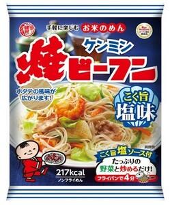 ケンミン 即席焼ビーフン(こく旨塩味) 70g  【ケンミン食品 米麺 家庭用 簡単 インスタント ホタテ お米のめん】