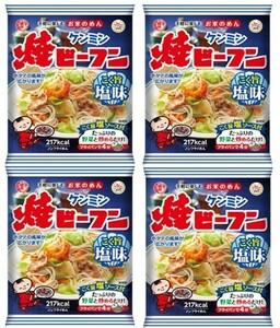 ケンミン 即席焼ビーフン(こく旨塩味) 70g×4袋  【ケンミン食品 米麺 家庭用 簡単 インスタント ホタテ お米のめん】