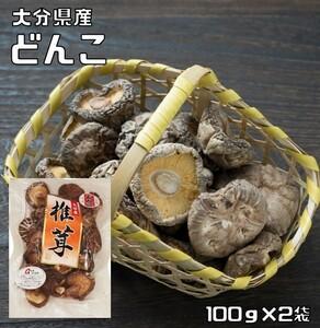 乾物屋の底力 大分県産 乾椎茸 200g (どんこ 原木栽培 乾燥しいたけ)