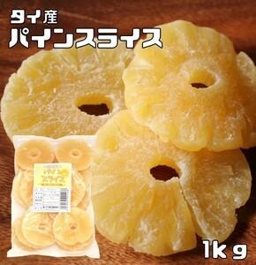 【宅配便送料無料】  世界美食探究 タイ産 ドライパインスライス 1kg   【パイナップル 乾燥パイン ドライフルーツ 輪切り】
