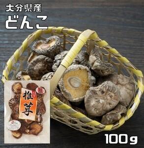 乾物屋の底力 大分県産 乾椎茸 100g (どんこ 原木栽培 乾燥しいたけ)