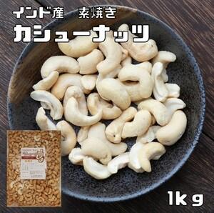 【宅配便送料無料】世界美食探究 インド産 カシューナッツ 【素焼き】 1kg 【無塩、無油】