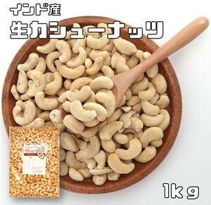 【宅配便送料無料】世界美食探究 インド産 カシューナッツ 【生】 1kg    【無塩 無油】