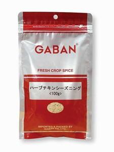 GABAN ハーブチキンシーズニング (袋) 100g×10袋   【ミックススパイス ハウス食品 香辛料 パウダー 業務用】