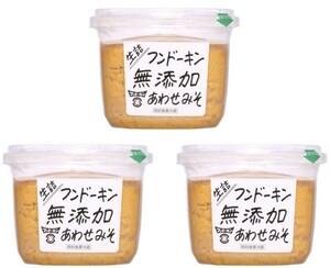 【宅配便送料無料】  フンドーキン 無添加あわせみそ 850g×3個   【フンドーキン醤油 こだわり 大分 生詰 味噌 白味噌】