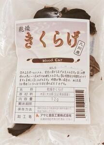 乾物屋の底力 九州産 乾燥きくらげ 12g 【木耳 無添加】